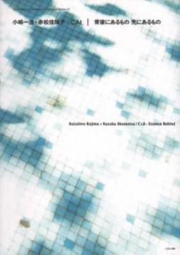 Picture of Kazuhiro Kojima + Kazuko Akamatsu / C+A Essence Behind