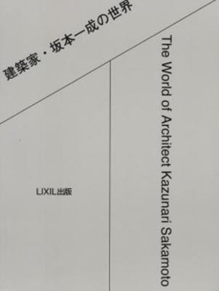 Picture of The World of Architect Kazunari Sakamoto